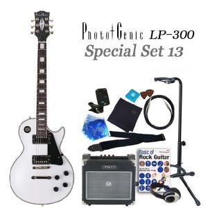 エレキギター 初心者セット フォトジェニック LP-300 ...