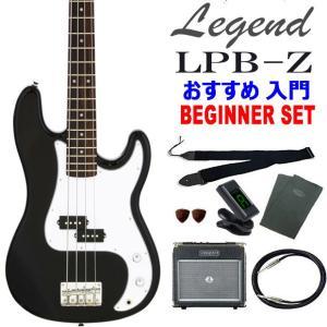 ベース 入門セット レジェンド Legend LPB-Z/BK  初心者入門セット8点|ebisound