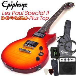 エピフォン レスポール Epiphone Les Paul Special II Plus Top HCS レスポール スペシャルII プラストップ エレキギター 初心者 8点セット 【アウトレット】 ebisound