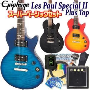 エピフォン レスポール Epiphone Les Paul Special II Plus Top レスポール スペシャルII プラストップ エレキギター 初心者 ミニアンプ 10点セット|ebisound