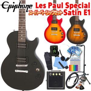 【ミニアンプ用9Vアダプター付!】 エピフォン エレキギター レスポール Epiphone Les Paul Special VE レスポール スペシャルVE 11点セット ebisound