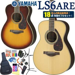 ヤマハ YAMAHA アコースティックギター LS6ARE 初心者 スペシャル スタート16点セット|ebisound