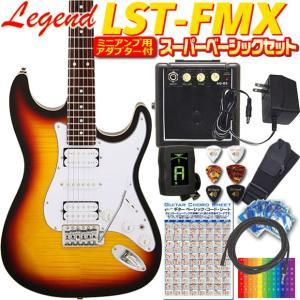 エレキギター 初心者セット レジェンド LST-FMX ベーシックセット ミニアンプ用9Vアダプター付|ebisound