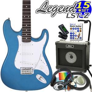 エレキギター 初心者セット LST-Z/MBL レジェンド 15点セット|ebisound