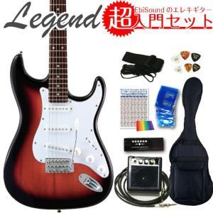 エレキギター 初心者セット LST-Z/3TS Legend エレキギター 超入門セット |ebisound