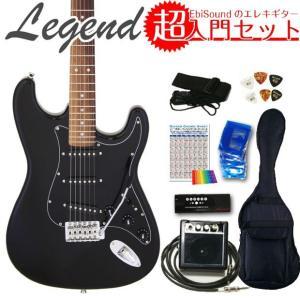 エレキギター初心者セット LST-Z/B-BKBK Legend エレキギター超入門セット |ebisound