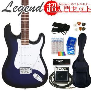 エレキギター初心者セット LST-Z/BBS Legend エレキギター超入門セット |ebisound