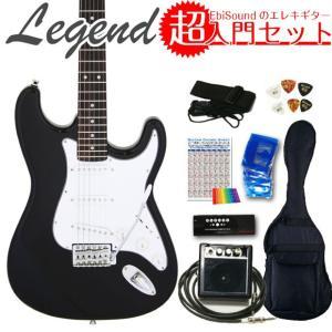 エレキギター初心者セット LST-Z/BKBK Legend エレキギター超入門セット |ebisound