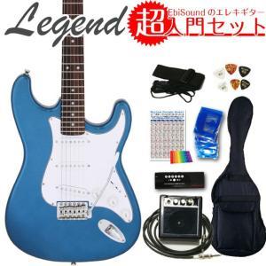 エレキギター初心者セット LST-Z/MBL Legend エレキギター超入門セット |ebisound