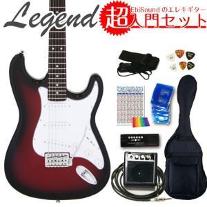 エレキギター初心者セット LST-Z/RBS Legend エレキギター超入門セット |ebisound