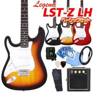エレキギター初心者 セット 左利き用 Legend レジェンド LST-Z/LH|ebisound