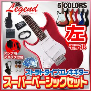 エレキギター初心者 セット 左利き用 Legend レジェンド LST-Z/LH ミニアンプ用9Vアダプター付|ebisound