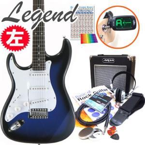 エレキギター 左利き 初心者セット LST-Z/LH BBS レジェンド ストラトタイプ 15点セット |ebisound