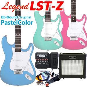 エレキギター 初心者セット LST-Z LBL(ライトブルー)/PK(ピンク)/SFGR(サーフグリ...