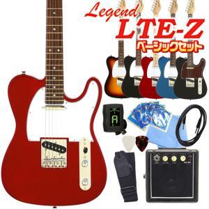エレキギター 初心者セット テレキャスタータイプ Legend レジェンド LTE-Z ベーシック 10点セット