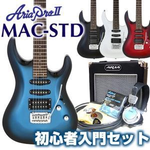 エレキギター 初心者セット Aria Pro II アリアプロ2 MAC-STD III/MBK 初心者セット15点  ebisound