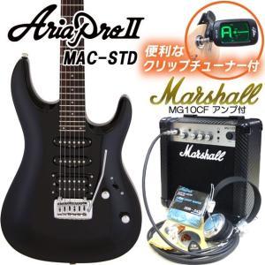 エレキギター 初心者セット 入門セット AriaProII MAC-STD III/MBK マーシャルアンプ付15点セット ebisound