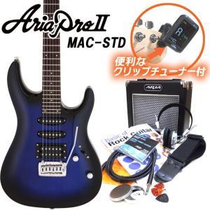 エレキギター 初心者セット Aria Pro II アリアプロ2 MAC-STD III/MBS 初心者セット15点  ebisound
