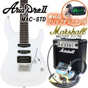 エレキギター 初心者セット 入門セット AriaProII MAC-STD III/PWH マーシャルアンプ付15点セット ebisound