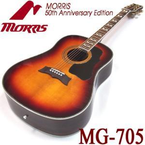 Morris モーリス アコースティックギター MG-705 モーリス50周年モデル 【Morrisチューナー&グローブクロス付】|ebisound