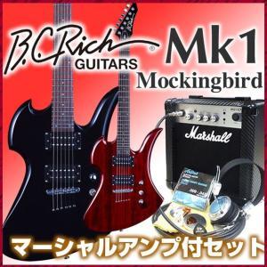 B.C.Rich Mockingbird Mk1 MB エレキギター モッキンバード 初心者 入門 マーシャルアンプ付 15点セット エレクトリックギター ビーシーリッチ|ebisound