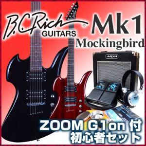 B.C.Rich Mockingbird Mk1 MB エレキギター モッキンバード ZOOM G1on付属 初心者 入門 18点セット エレクトリックギター ビーシーリッチ|ebisound