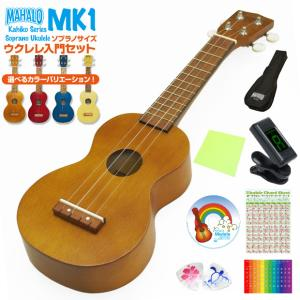 MAHALO MK1は、気軽にウクレレに触ってみたいみなさんにピッタリのロープライスウクレレ。木の風...