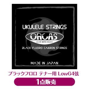 ORCAS オルカス ブラック フロロカーボン テナー用 ウクレレLOW-G弦単品 OS-30 TEN LG【ネコポス(旧速達メール便)送料230円】|ebisound