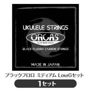 ORCAS オルカス ブラック フロロカーボン ソプラノ・コンサート用ウクレレ弦 LOW-Gセット OS-MED LG 【ネコポス送料210円】 【代引きの場合送料¥580】|ebisound