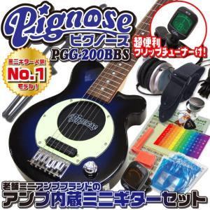 Pignose ピグノーズ PGG-200 BBS アンプ内蔵ミニギター15点セット ブルーブラックサンバースト|ebisound