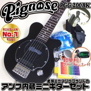 Pignose ピグノーズ PGG-200 BK アンプ内蔵ミニギター15点セット ブラック|ebisound
