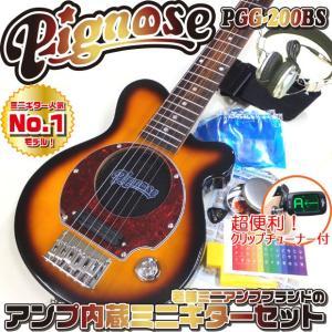 Pignose ピグノーズ PGG-200 BS アンプ内蔵ミニギター15点セット ブラウンサンバースト|ebisound
