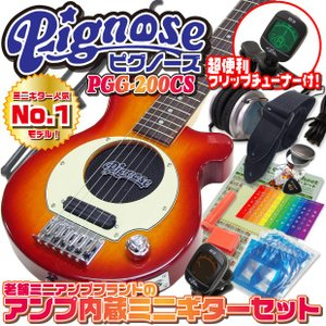Pignose ピグノーズ PGG-200 CS アンプ内蔵ミニギター15点セット チェリーサンバースト|ebisound