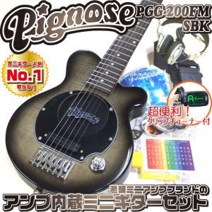 Pignose ピグノーズ PGG-200FM SBK フレイムトップ アンプ内蔵ミニギター15点セット シースルーブラック|ebisound