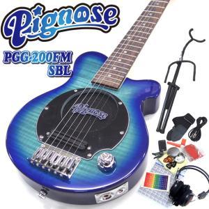 Pignose ピグノーズ PGG-200FM SBL フレイムトップ アンプ内蔵ミニギター15点セット シースルーブルー|ebisound