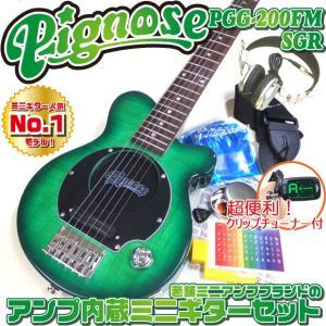 Pignose ピグノーズ PGG-200FM SGR フレイムトップ アンプ内蔵ミニギター15点セット シースルーグリーン|ebisound