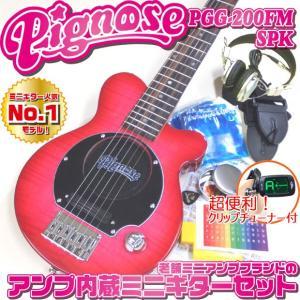 Pignose ピグノーズ PGG-200FM SPK フレイムトップ アンプ内蔵ミニギター15点セ...