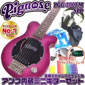 Pignose ピグノーズ PGG-200FM SPP フレイムトップ アンプ内蔵ミニギター15点セット シースルーパープル|ebisound