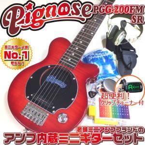 Pignose ピグノーズ PGG-200FM SR フレイムトップ アンプ内蔵ミニギター15点セット シースルーレッド|ebisound