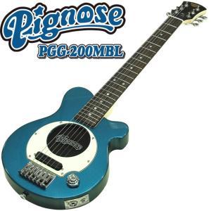Pignose ピグノーズ PGG-200 MBL アンプ内蔵ミニギター 専用ケース付属 メタリックブルー 数量限定特価|ebisound