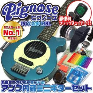 Pignose ピグノーズ PGG-200 MBL アンプ内蔵ミニギター15点セット メタリックブルー|ebisound