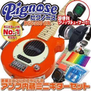 Pignose ピグノーズ PGG-200 OR アンプ内蔵ミニギターセット ebisound