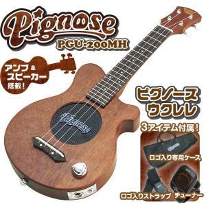 ピグノーズ ウクレレ PGU-200MH Pignose コンサートサイズ スピーカー搭載エレキウクレレ 送料無料 Ukulele|ebisound