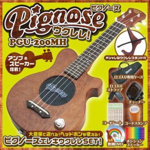 Pignose ピグノーズ ウクレレ PGU-200MH コンサートサイズ スピーカー搭載エレキウクレレ セット 送料無料 Ukulele|ebisound