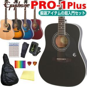 Epiphone エピフォン アコギ PRO-1 Plus アコースティックギター 初心者 超入門 8点 セット|ebisound