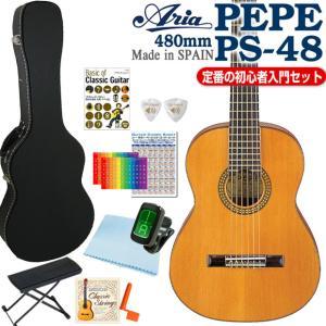 ARIA アリア PS-48 PEPE ペペ ミニ クラシックギター 初心者 11点 スタートセット【480mmスケール】 ebisound