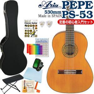 ARIA アリア PS-53 PEPE ペペ ミニ クラシックギター 初心者 11点 スタートセット【530mmスケール|ebisound