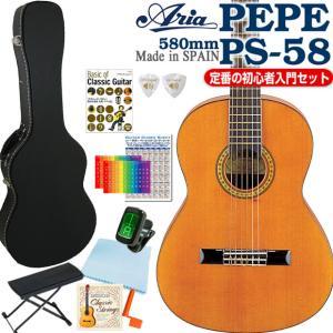 ARIA アリア PS-58 PEPE ペペ ミニ クラシックギター 初心者 11点 スタートセット【580mmスケール】|ebisound