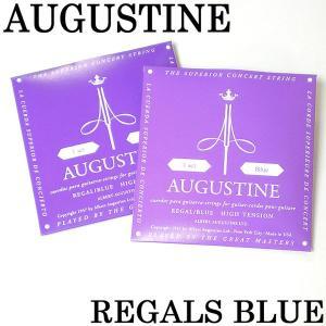Augustine オーガスチン クラシックギター弦 REGAL-BLUE リーガルブルー 〔2セット〕【ネコポス(旧速達メール便)送料230円】|ebisound