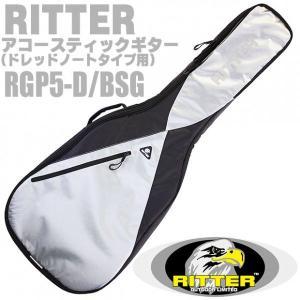 RITTER リッター ギグバッグ アコースティックギター ドレッドノートタイプ用 ギターケース  RGP5-D BSG (Black/Silver Grey) [98765]|ebisound